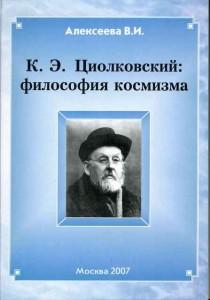 Алексеева В.И. - К.Э.Циолковский. Философия космизма