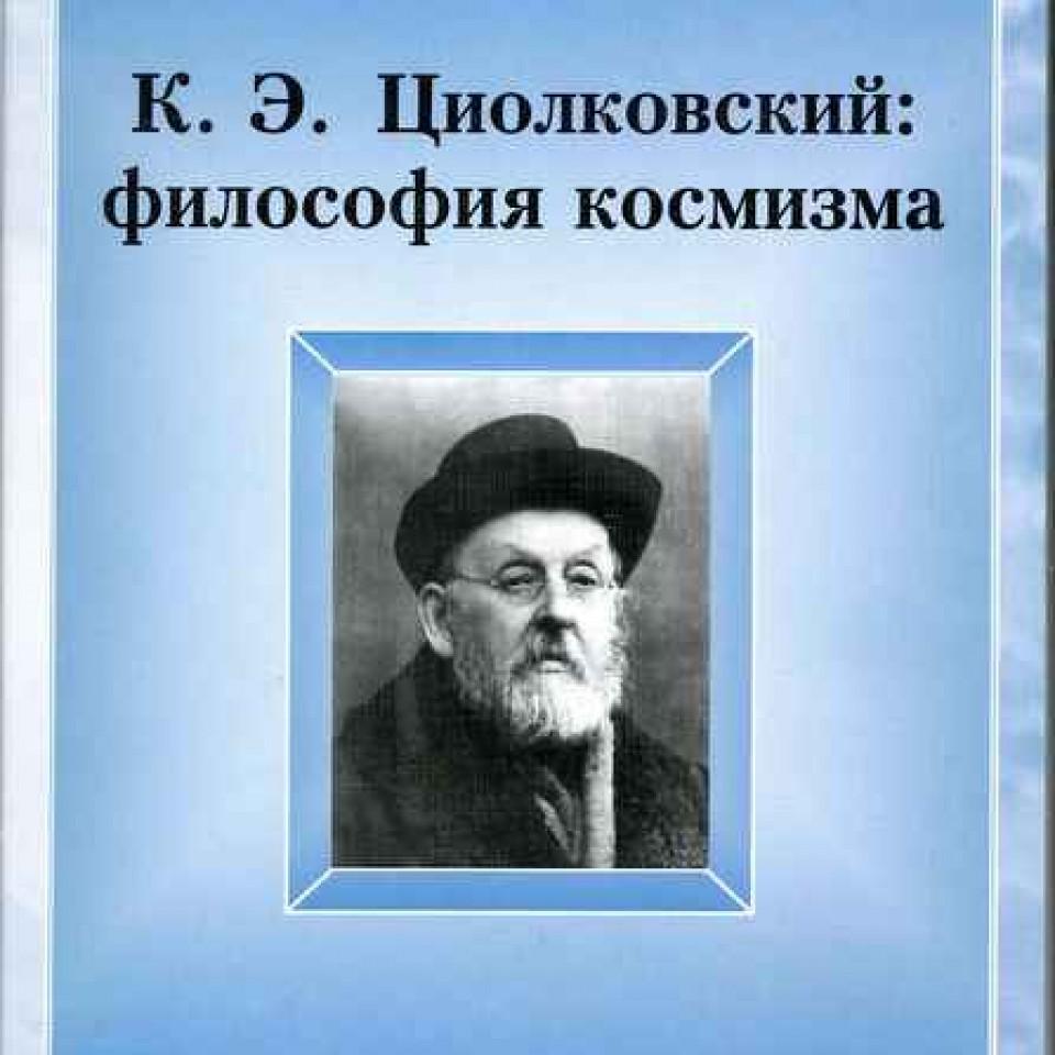 Алексеева В.И. — К.Э.Циолковский. Философия космизма