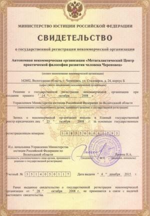 Свидетельство о регистрации МЦ _04.2015