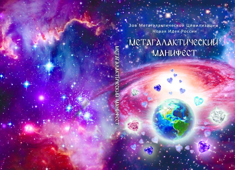 Манифест-обложка