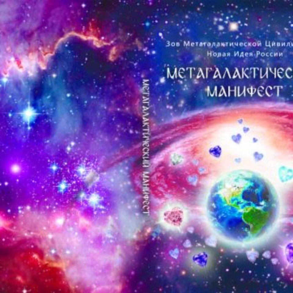 Метагалактический Манифест