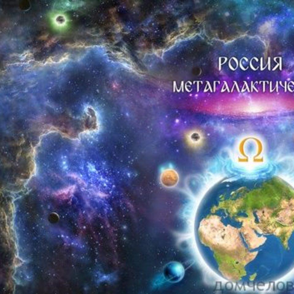 Россия Метагалактическая