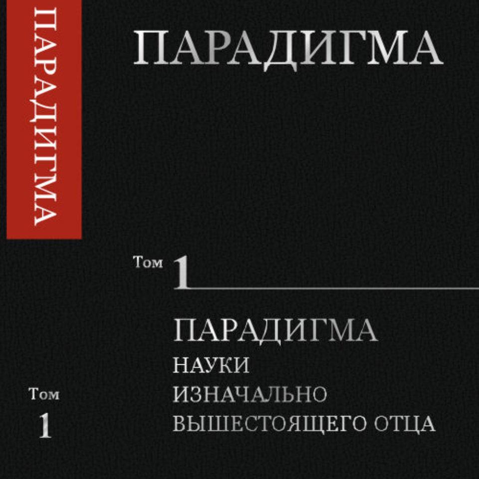 Парадигма